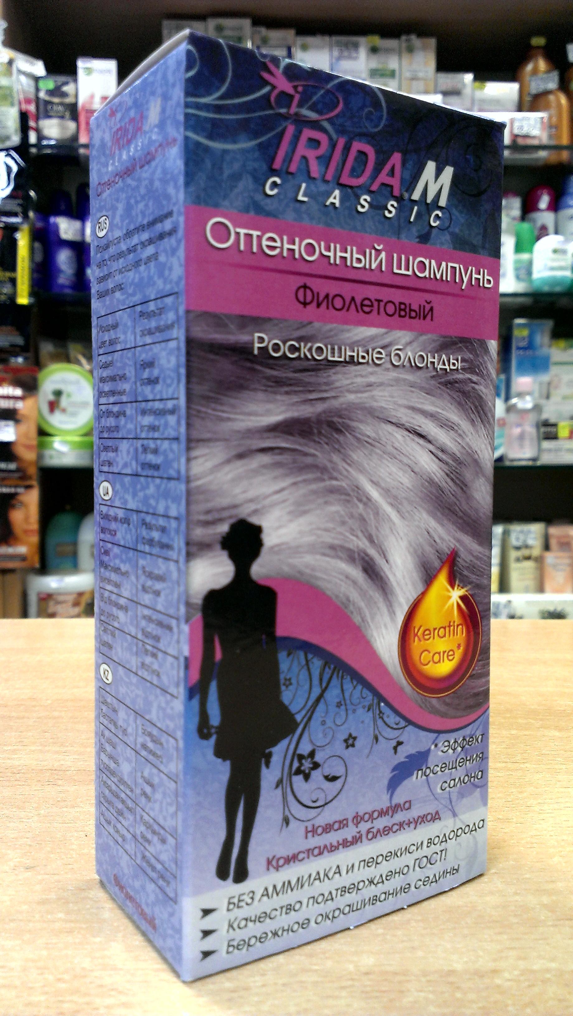 Фиолетовый шампунь на темные волосы