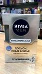 NIVEA Антибактериальный Лосьон после бритья
