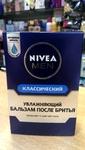 NIVEA Классический Бальзам после бритья